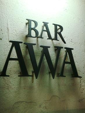 awa20080826-001.JPG