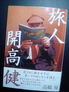 kokage20061129-005.JPG