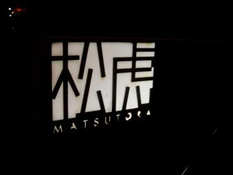 matsutora20070524-001.JPG
