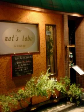 nats20080829-001.JPG