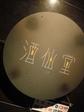 shusendou20071204-001.JPG