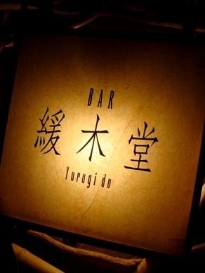 yurugi20080613-001.JPG