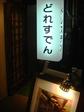 doresuden20071011-001.JPG