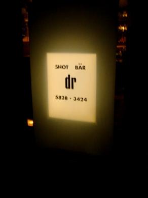 dr20070912-001.JPG