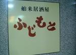 fujimoto20061012-001.JPG