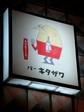 kitazawa20080716-001.JPG