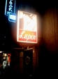 lupin20070308-001.JPG
