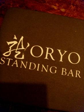 oryo20080709-003.JPG