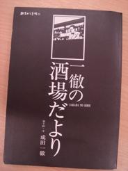 sakabadayori20061031-001.JPG