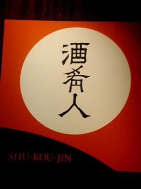 shu20080723-001.JPG