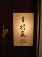 tarunomizu20070221-001.JPG
