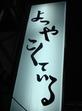 yotuya20080414-001.JPG